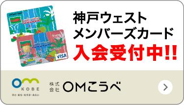 神戸ウェストメンバーズカード!入会受付中!!