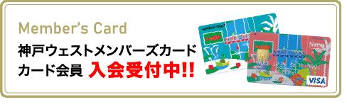 神戸ウェストメンバーズカード カード会員入会受付中!!