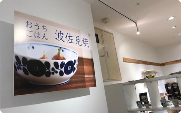 陶舗サノヤロゴ画像