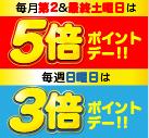 神戸ウェストメンバーズカード会員限定ポイントセール表面