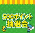 応募式500ポイント抽選会!表面