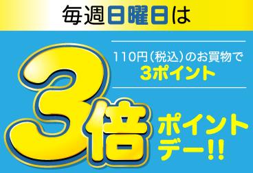 神戸ウェストカード会員限定!ポイント3倍デー!!