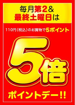 神戸ウェストカード会員限定!ポイント5倍デー!!