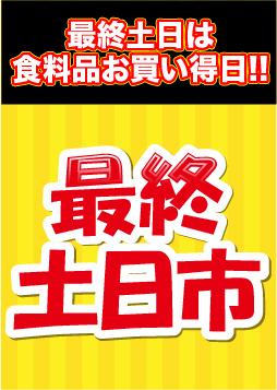 最終土日は食料品お買い得日!!